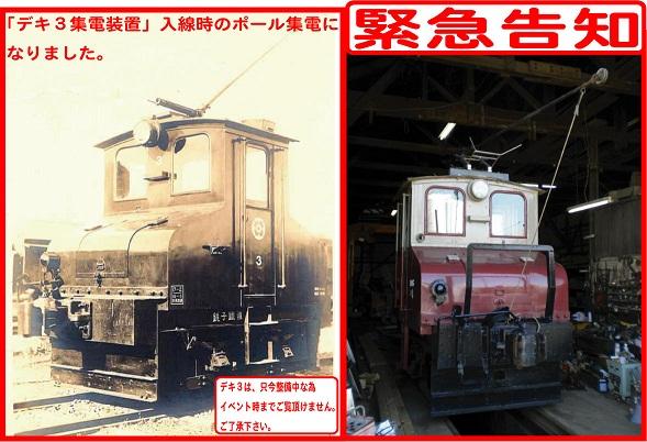 デキ3電気機関車ポール集電小.jpg