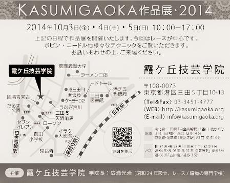 kasumi2014memo.png