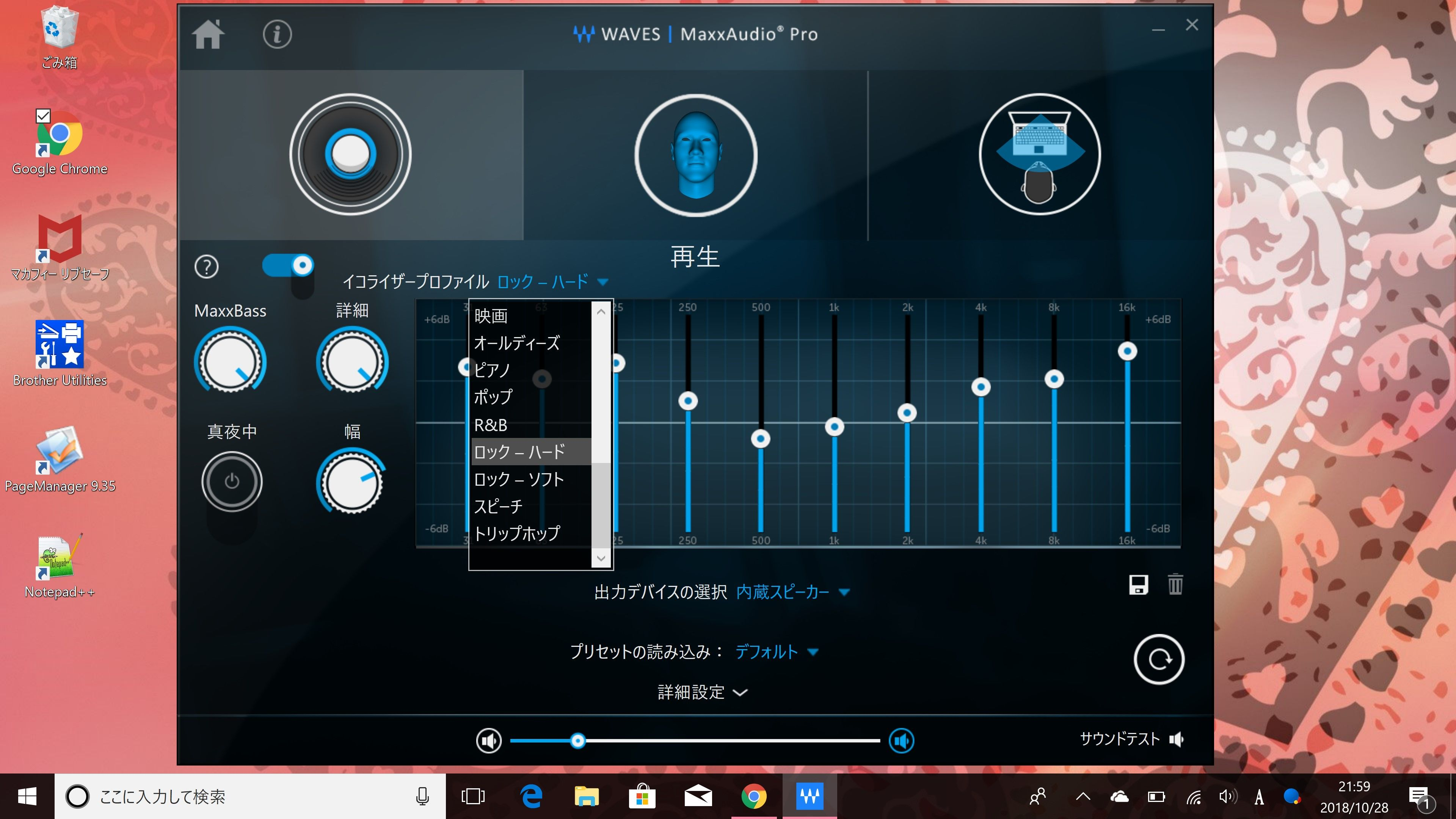 NEW XPS_maxxaudio_画面