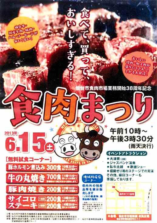 食肉まつりチラシ.jpg