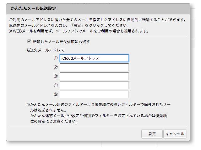 eoweb メール 設定
