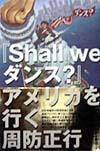 『Shall weダンス?』アメリカを行く9