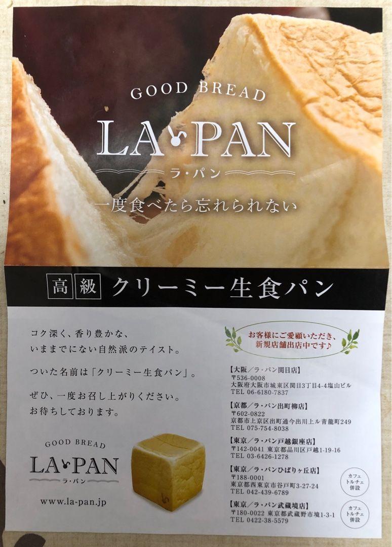 食パン 平塚 生 こだわりの「食パン」で毎日の小さな喜びを感じたい!