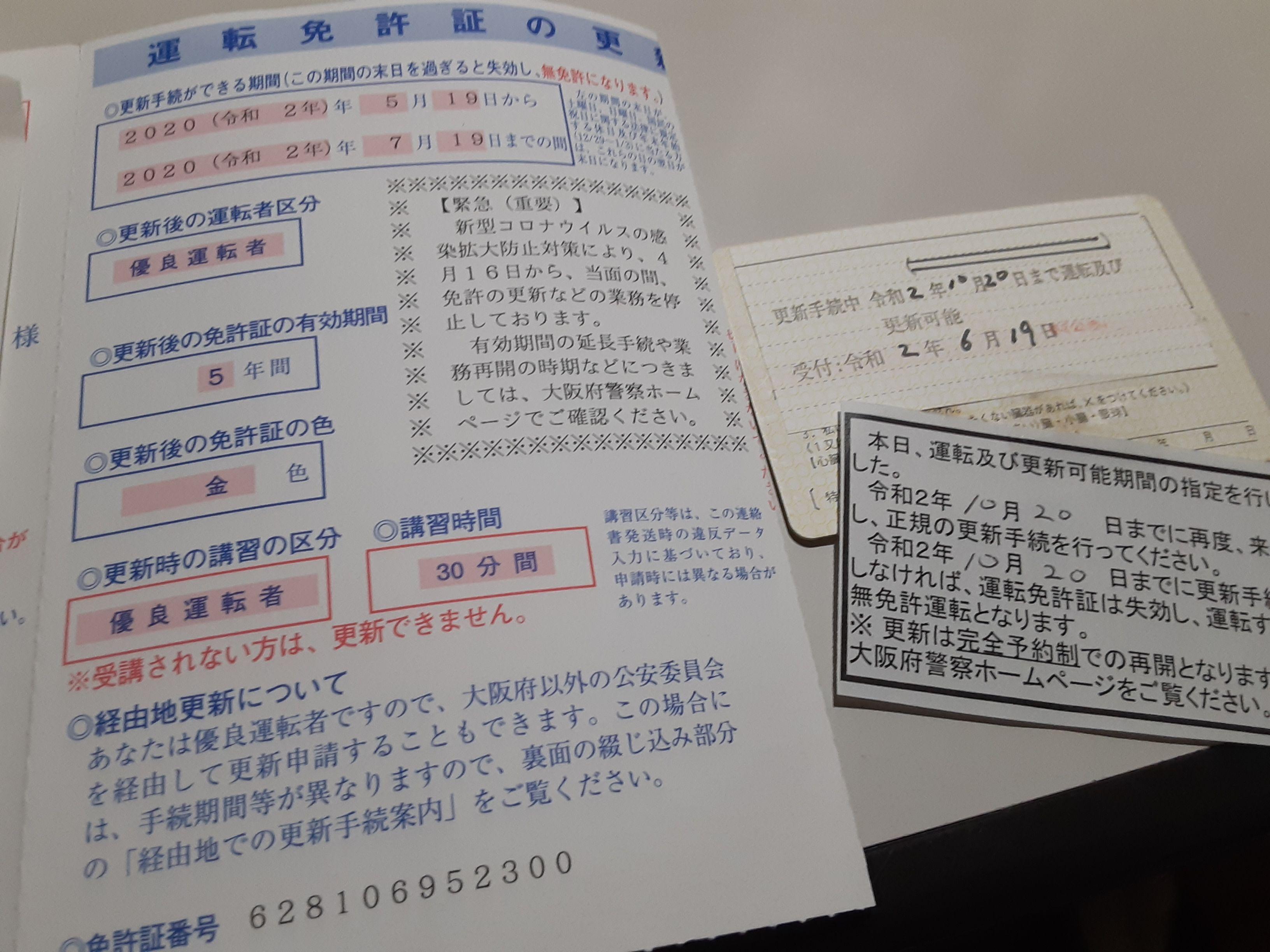 免許 大阪 更新 府警
