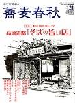 蕎麦春秋vol.21・2012年05月号