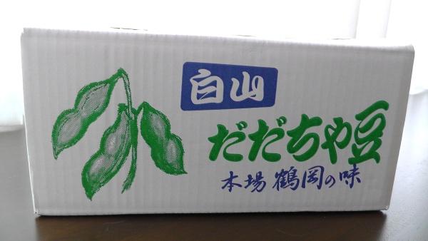 山形 鶴岡産 白山だだちゃ豆