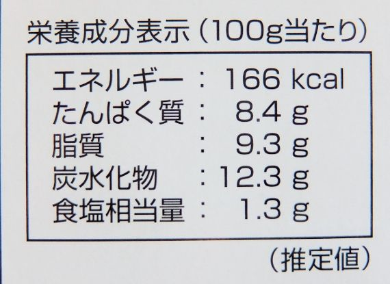 コストコで買った EBI MAYO 998円 合食 エビのマヨソース 評価 レポ レトルトのレポートブログです