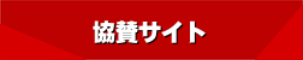 協賛サイト