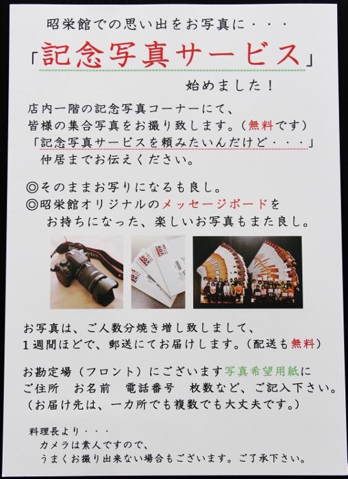 記念写真無料サービス.jpg