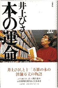 『本の運命』3