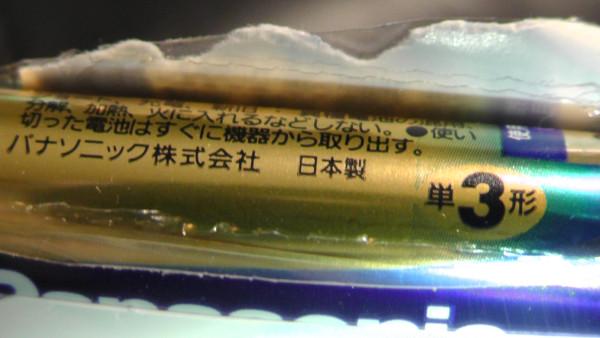 日本製乾電池 使用推奨期限2027年6月