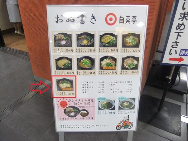 自笑亭@浜松駅の店頭メニュー