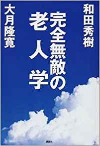 『完全無敵の老人学』2