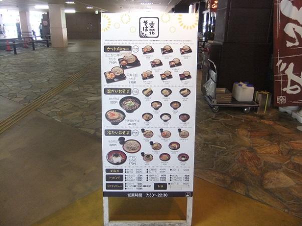 文花そば金山アスナル店のPOP1