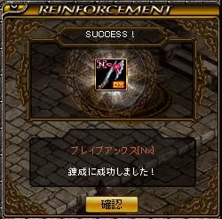 錬成成功.png