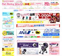 NetBabyWorld(ネットベビー)
