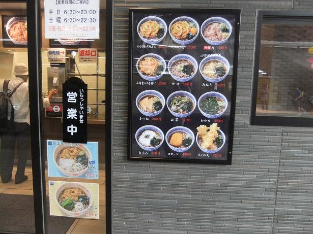 狭山そば@所沢駅の店頭メニュー