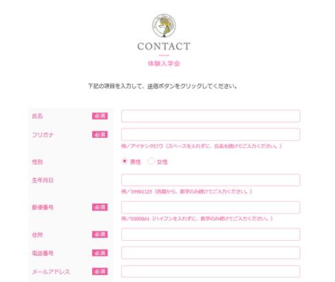 体験申込画面.png