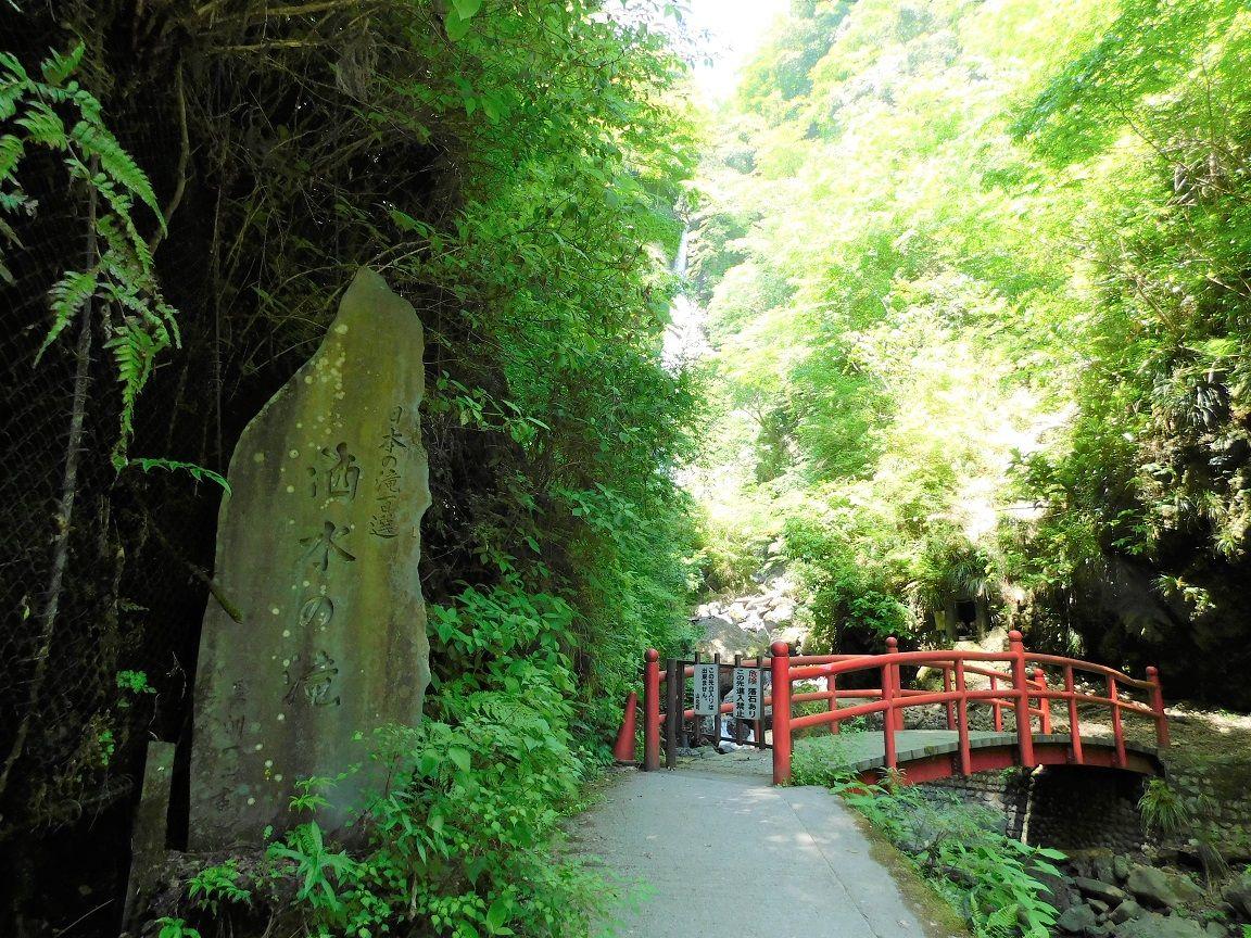 洒水の滝(神奈川・山北町)