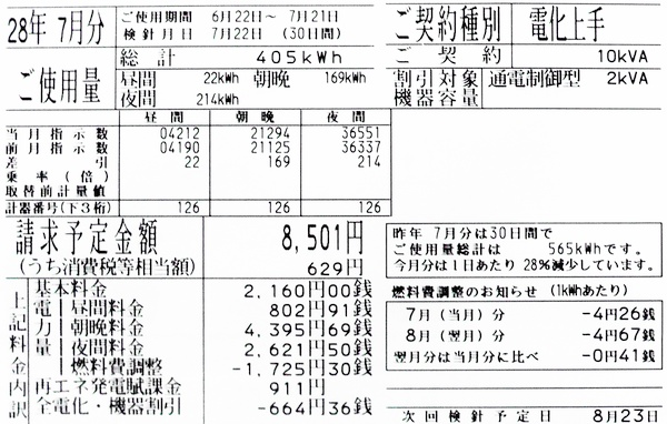 2016年7月分の電気料金明細