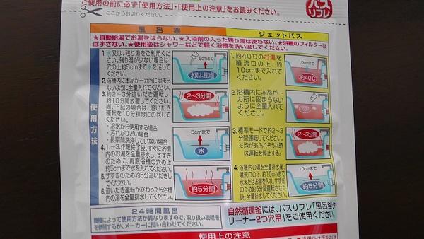 バスリフレ風呂釜クリーナー 1つ穴用 ライオンケミカル 使用方法