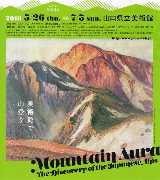 遥かなる山.jpg
