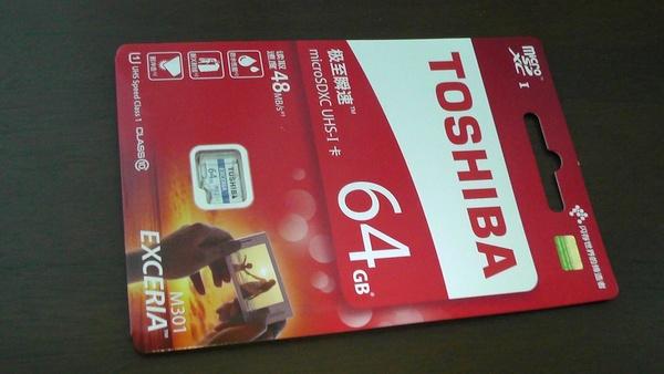 東芝 EXCERIA マイクロSDカード 64GB SDXC 48MB/s UHS-I対応 Class10