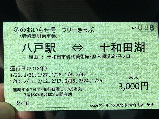 おいらせ駅ハイ行きまっせ!   ...