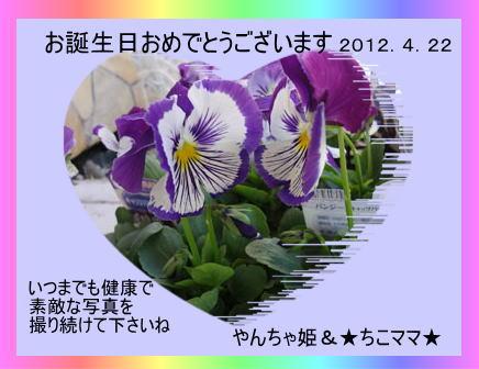 20120422誕生日カード☆ちこママ☆さん
