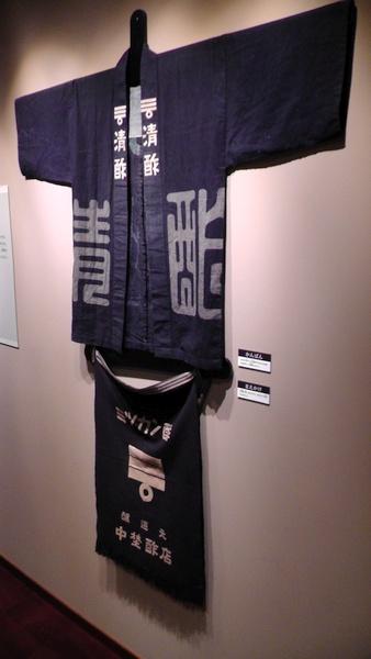 昔のユニフォーム MIM(MIZKAN MUSEUM:ミツカンミュージアム)自由見学