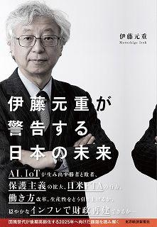 『伊藤元重が警告する日本の未来』4