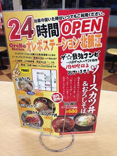 北鯖江PA24時間