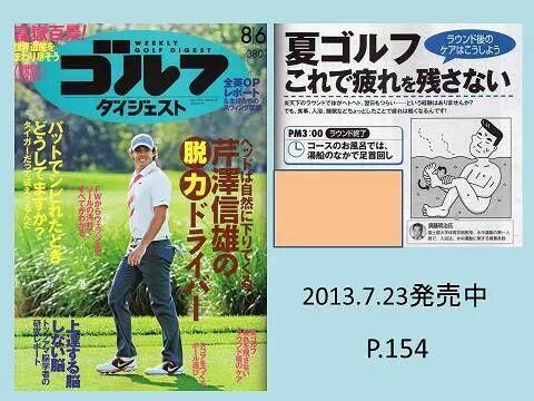 ゴルフダイジェスト2013.7