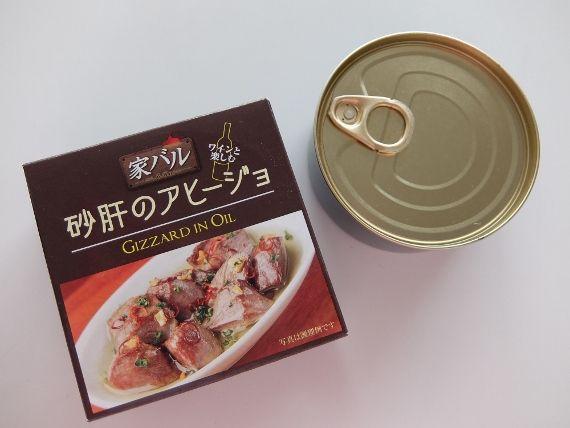 コストコ 家 バルアソートセット 978円 ワインと楽しむおつまみ缶詰 アソートセット 砂肝 アヒージョ