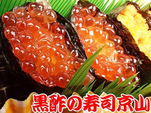 台東区-駒形-出前館から注文できます! 美味しい宅配寿司の京山です。