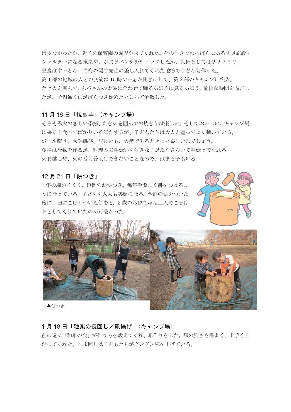 2014年度 活動報告書 こだいら自由遊びの会2-004.jpg