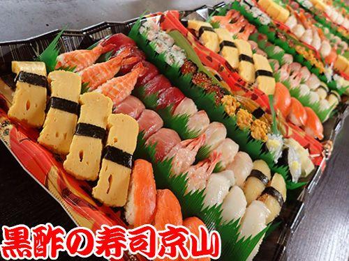 渋谷区 猿楽町 宅配寿司