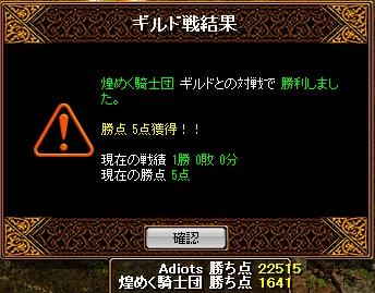 煌く騎士団戦.jpg