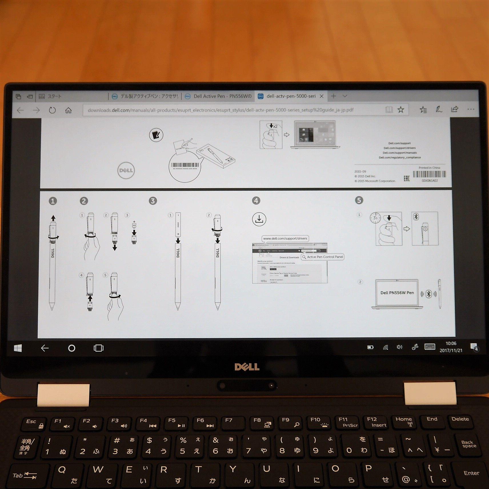 Dell_XPS_スタイラスペン説明書