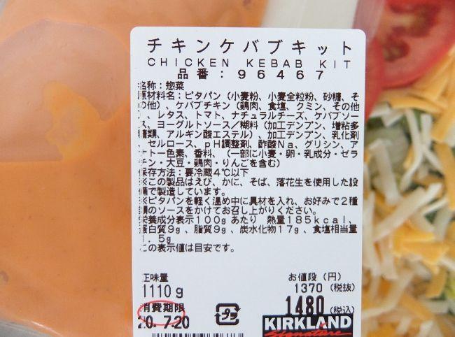 コストコ デリ チキンケバブ キット 円 レポ 美味しい