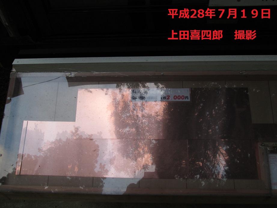 麻賀多神社社務所4
