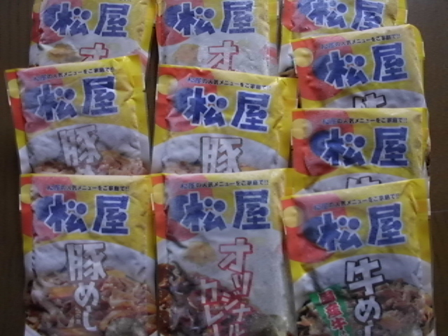 松屋フーズ (9887)の株主優待品