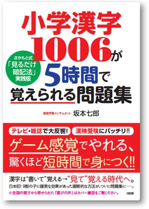 漢字問題集カバーM