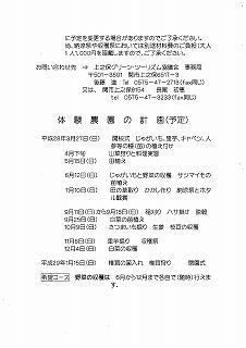 ほほえみ農園スキャナー2.jpg