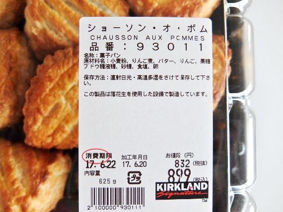 コストコ ショーソン・オ・ポム 899円也 新商品 アップル ブルターニュ フランス りんご