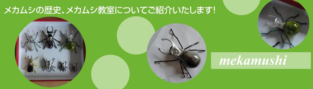 mekamushi-top