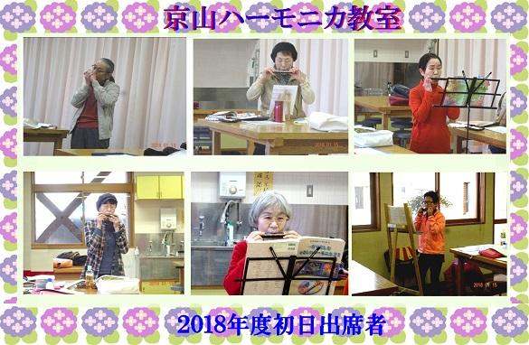 京山ハーモニカ教室(2018年初日出席生徒.jpg  縮小.jpg