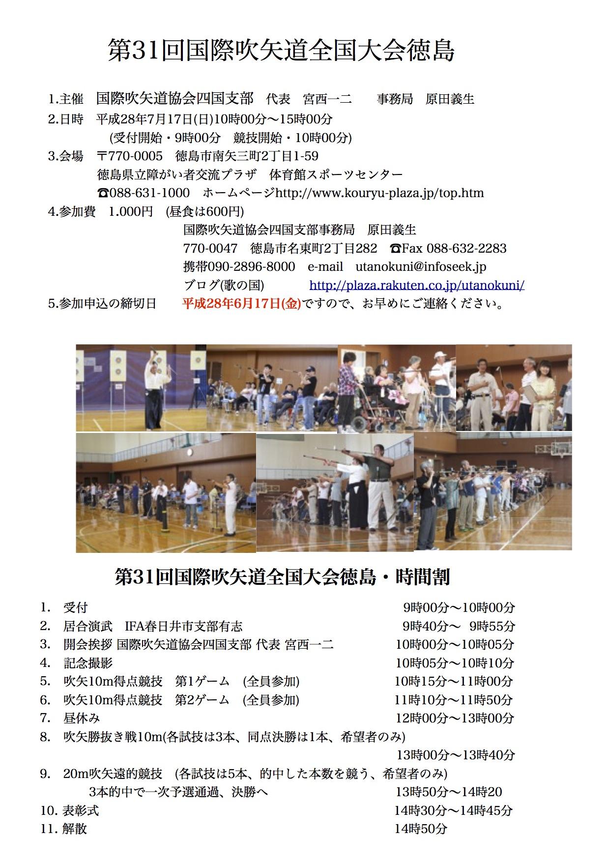 第31回IFA全国大会徳島 .jpg