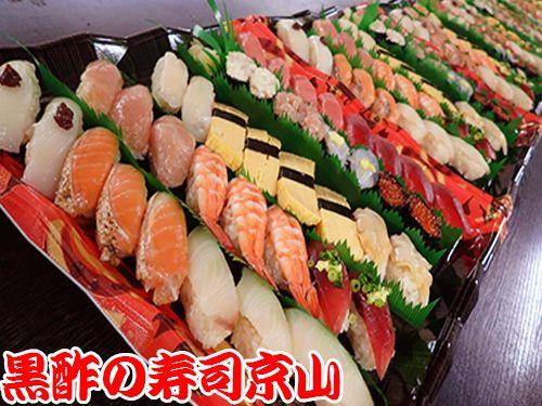美味しい宅配寿司  江東区猿江