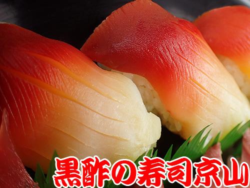 美味しい宅配寿司 江東区 亀戸.jpg